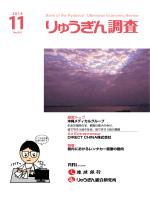 経営トップ 沖縄メディカルグループ An Entrepreneur DIRECT CHINA