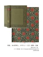 Deutsche Zivilisation Katalog No.13 2014