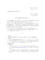 消 防 予 第 8 号 平成 27 年1月9日 各都道府県消防