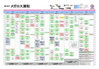 03月分 スタジオスケジュール
