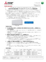 リリース全文(PDF:943KB)