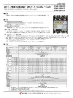 電子式電力量計(省スペースSMシリーズ_SmaMe