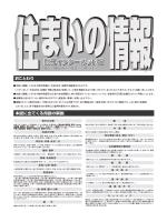 神辺町 - 福山市・備後の不動産
