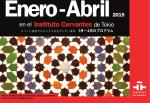 1月~4月のプログラム - セルバンテス文化センター東京公式ブログ