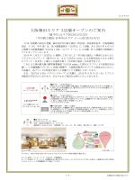 大阪梅田エリア 3店舗オープンのご案内