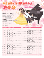 東京音楽大学付属音楽教室 演奏会