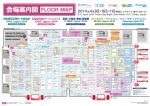 会場案内図 - CPhI Japan 2015 (国際医薬品原料・中間体展)