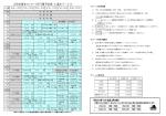江別市青年センター - 江別スポーツ振興財団