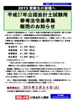平成27年公認会計士試験用 参考法令基準集 販売のお知らせ