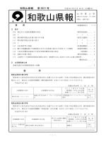 平成27年2月10日 第2631号 (PDFファイル)