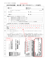 高効率給湯機 納品書(省エネ住宅ポイント申請用)