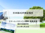 日本版ADR実証報告資料(PDF形式:1635KB)