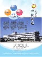 教育方針 - 仙台市教育センター
