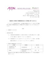 PDF: 127 KB - マックスバリュ北海道