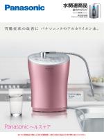水関連商品 総合カタログ 2014