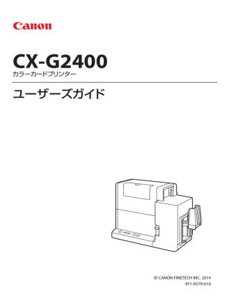 CX-G2400 ユーザーズガイド