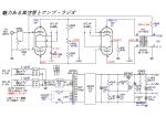 直熱3極管3A5プッシュプル真空管アンプ回路図(PDF)