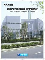 都市ゴミ焼却場用耐火断熱材 (PDF:2.1MB)