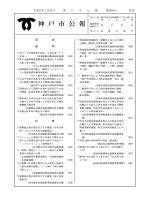 公報3394号(平成27年1月20日発行)(PDF形式:1089KB)