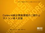 Cortex-M統合開発環境のご紹介と マイコン導入支援