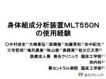 [発表] 身体組成分析装置MLT550Nの使用経験