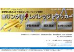 eワラント証券株式会社投資情報室 小野田慎