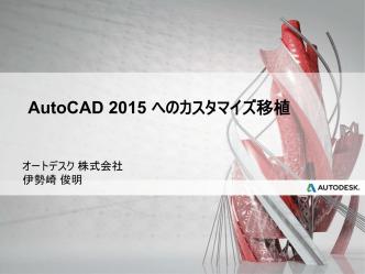 AutoCAD 2015 へのカスタマイズ移植