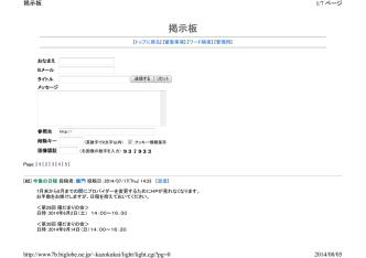 2014/08/05 http://www7b.biglobe.ne.jp/~kazokukai/light/light.cgi?pg=0