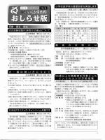 おしらせ版 - いちき串木野市