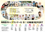 10職種REPORT 特別区のトップランナーたち