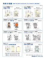 外形寸法図(PDF)