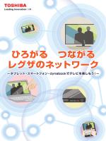 タブレット・スマートフォン・dynabookでテレビを楽しもう-(7.04MB)