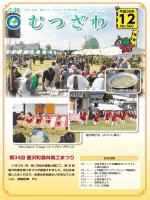 広報 - 睦沢町