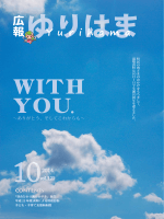 広報ゆりはま10月号(PDF)