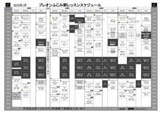 1月分 - 東武スポーツ