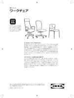 ワークチェア (PDF2.2MB)
