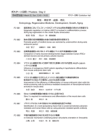 ポスター2日目 / Posters Day 2 - 第 120回日本解剖学会総会・全国学術