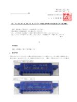 ヒ ロ セ 電 機 株 式 会 社 CR,PCN5,MCR,MCN,RA6 シリーズの製品名等