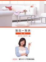 住宅製品一覧表 - 旭ファイバーグラス株式会社