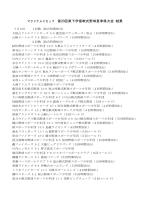 PDFダウンロード - 鹿児島県軟式野球連盟【学童部】