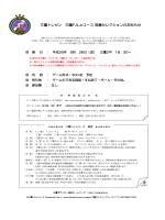 三鷹トレセン 三鷹F.A.Jrユース 推薦セレクションのお知らせ