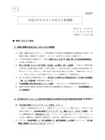 平成27年4月1日付け人事異動(PDF:742KB);pdf