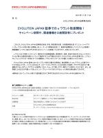 [プレスリリース] EVOLUTION JAPAN 証券でのeワラント取扱開始!(PDF)