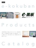e-黒板 製品パンフレット(PDF)