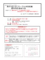 第44回 QCサークル本部長賞 愛知地区選抜大会