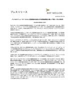 バンクオブニューヨークメロン証券、代表取締役社長に千原 いづみ氏が就任