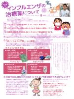 経口補水液について [PDF:552kB]
