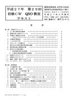 平成27年 第29回 初級CW QSO 教室 テキスト