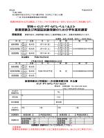 学特=≪UT・PT・MTレベル1&2≫ 新規受験及び再認証試験受験の