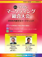 パンフレットダウンロード - マーケティング総合大会